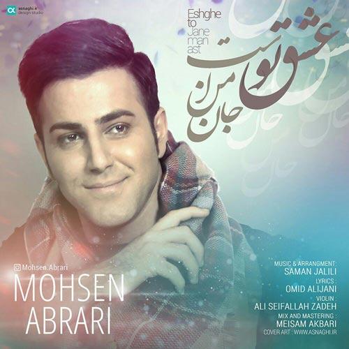 دانلود آهنگ جدید محسن ابراری به نام عشق تو جان من است