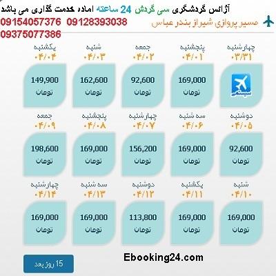 خرید بلیط شیراز |بلیط هواپیما شیراز به بندرعباس |لحظه اخری شیراز