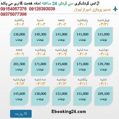 خرید بلیط شیراز |بلیط هواپیما شیراز به تهران |لحظه اخری شیراز