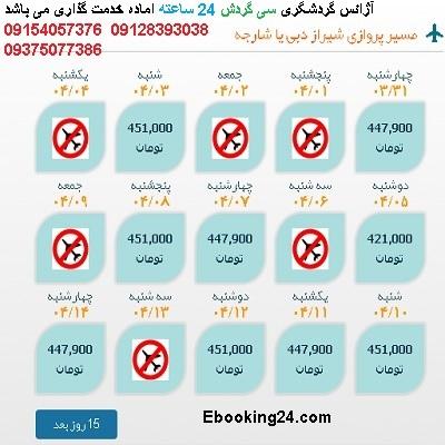 خرید بلیط شیراز |بلیط هواپیما شیراز به دبی |لحظه اخری شیراز