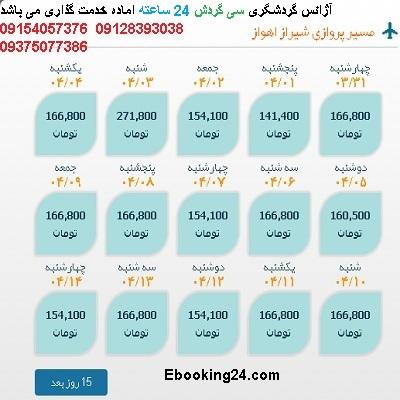 خرید بلیط شیراز |بلیط هواپیما شیراز به اهواز|لحظه اخری شیراز