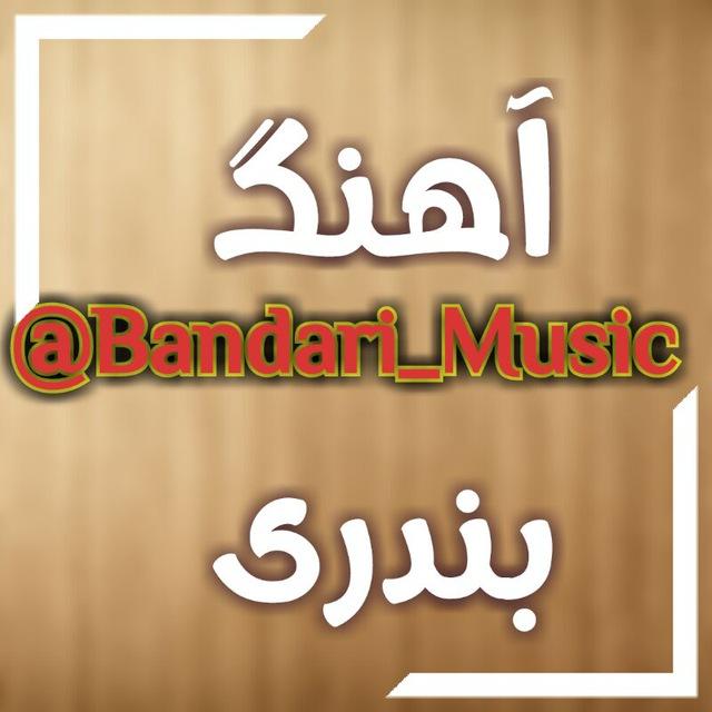 کانال تلگرام بندری موزیک