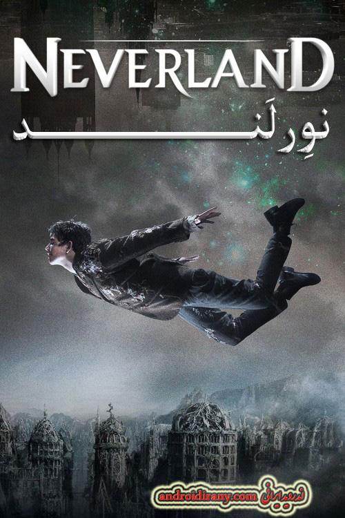 دانلود فیلم دوبله فارسی نوِرلَنــــد Neverland 2011