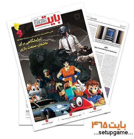 دانلود بایت شماره 465 - ضمیمه فناوری اطلاعات روزنامه خراسان