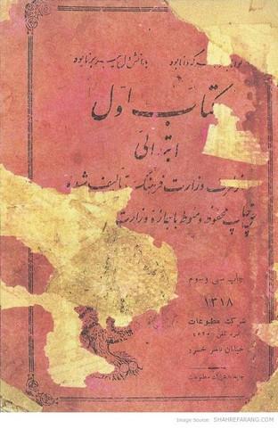تصاویری هنری از کتاب فارسی اول ابتدایی سال 1318
