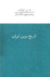 کتاب تاریخ نوین ایران