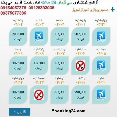 خرید بلیط شیراز |بلیط هواپیما شیراز به تبریز |لحظه اخری شیراز
