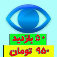 http://rozup.ir/view/2224948/50 بازدید پست تلگرام.jpg