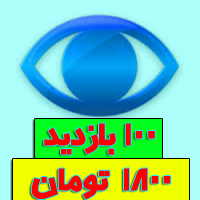 http://rozup.ir/view/2224949/100 بازدید پست تلگرام.jpg
