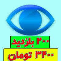 http://rozup.ir/view/2224950/200 بازدید پست تلگرام.jpg