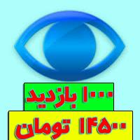 http://rozup.ir/view/2224952/1000 بازدید پست تلگرام.jpg