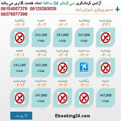 خرید بلیط شیراز |بلیط هواپیما شیراز به رشت |لحظه اخری شیراز
