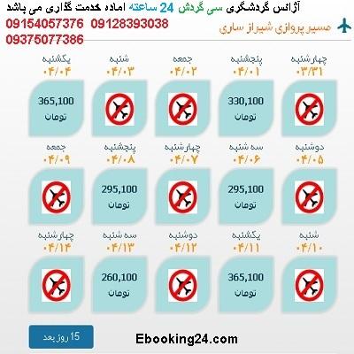 خرید بلیط شیراز |بلیط هواپیما شیراز به ساری |لحظه اخری شیراز