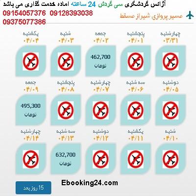 خرید بلیط شیراز |بلیط هواپیما شیراز به مسقط |لحظه اخری شیراز