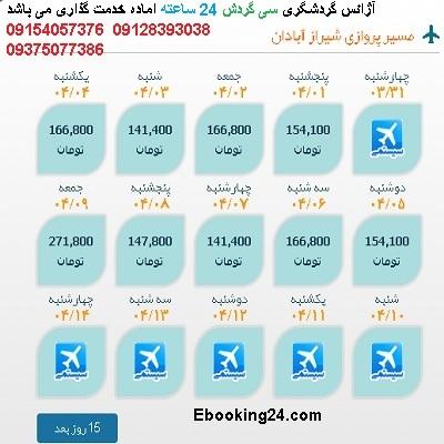خرید بلیط شیراز |بلیط هواپیما شیراز به آبادان |لحظه اخری شیراز