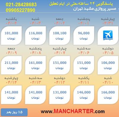 رزرو بلیط هواپیما مشهد تهران