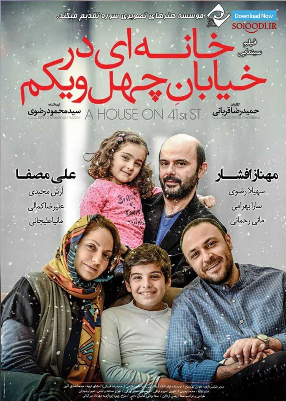دانلود رایگان فیلم سینمایی خانه ای در خیابان چهل و یکم با لینک مستقیم