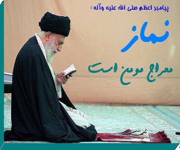 اهمیت نماز نزد اهل بيت(ع)