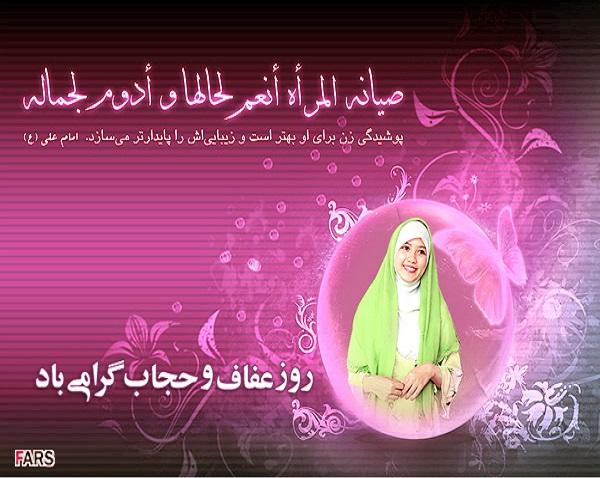 21 تیرماه؛ روز حجاب و عفاف