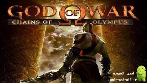 دانلود بازی خدای جنگ : سلسله ی کوه الیمپوس اندروید – God of war: Chains of Olympus 1.0.1