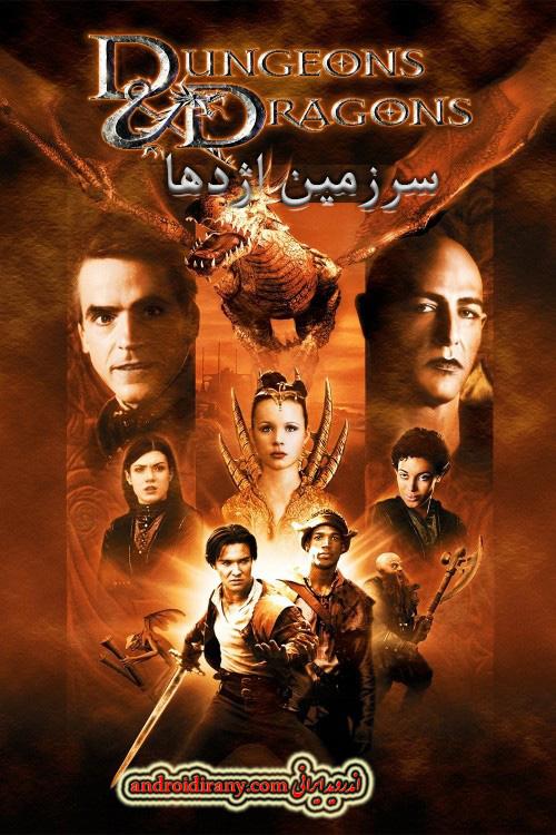 دانلود فیلم دوبله فارسی سرزمین اژدها Dungeons and Dragons 2000