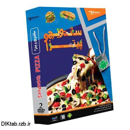 کتاب آموزش تصویری پیتزا و ساندویچ