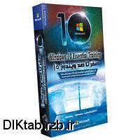 کتاب آموزش صفر تا صد ویندوز 10