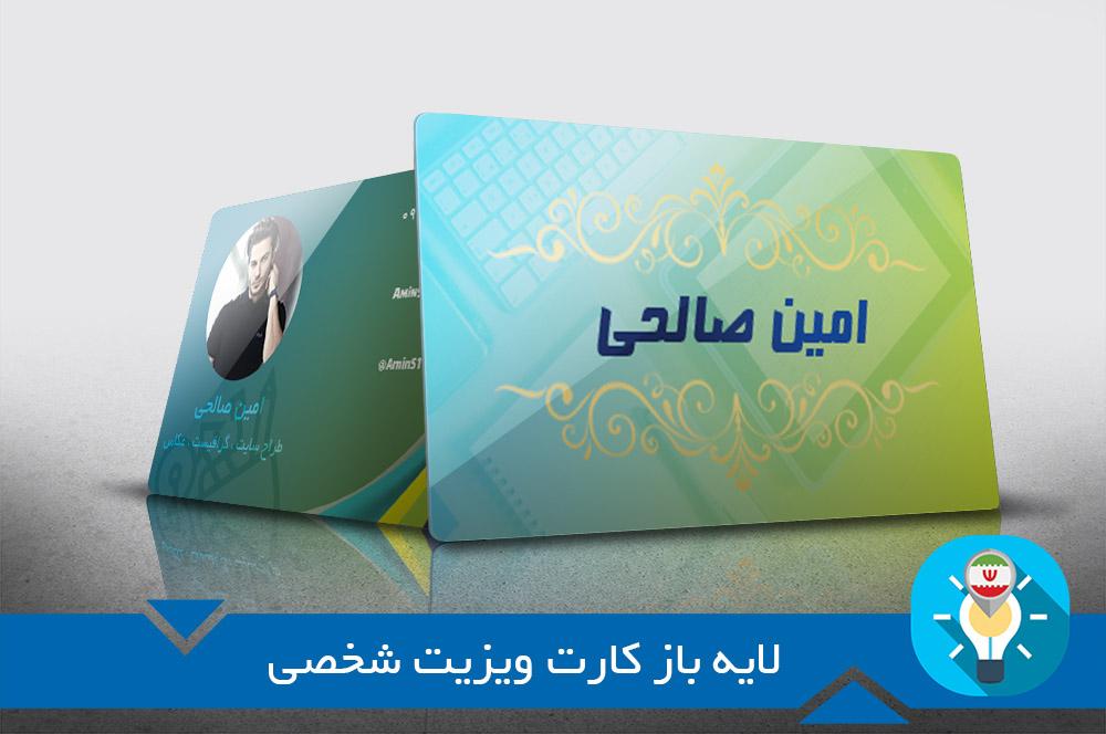 لایه باز کارت ویزیت شخصی