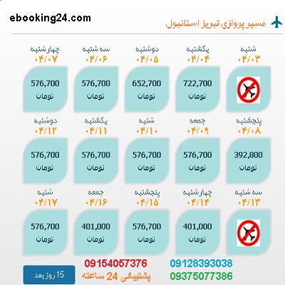 خرید بلیط شیراز  بلیط هواپیما تبریز به استانبول  لحظه اخری شیراز
