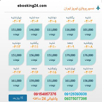 خرید بلیط شیراز |بلیط هواپیما تبریز به تهران |لحظه اخری شیراز