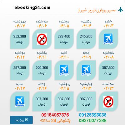 خرید بلیط شیراز |بلیط هواپیما تبریز به شیراز |لحظه اخری شیراز