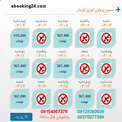 خرید بلیط شیراز |بلیط هواپیما تبریز به کرمان |لحظه اخری شیراز