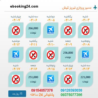 خرید بلیط شیراز |بلیط هواپیما تبریز به کیش |لحظه اخری شیراز