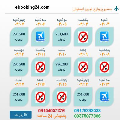 خرید بلیط شیراز |بلیط هواپیما تبریز به اصفهان |لحظه اخری شیراز