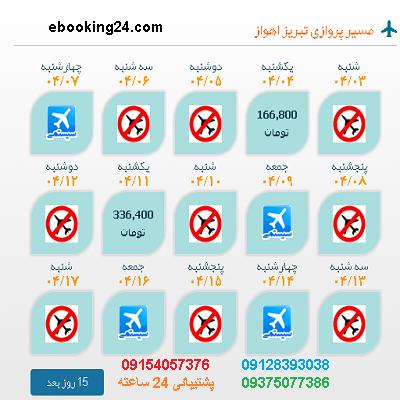 خرید بلیط شیراز |بلیط هواپیما تبریز به اهواز |لحظه اخری شیراز