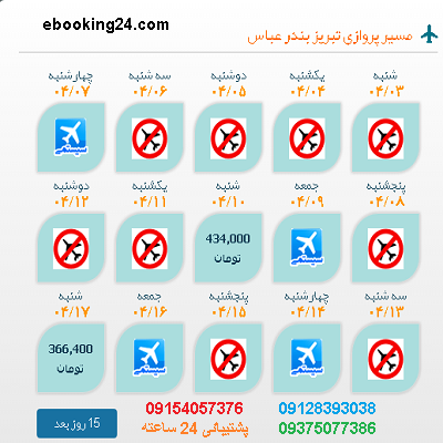 خرید بلیط شیراز |بلیط هواپیما تبریز به بندرعباس |لحظه اخری شیراز