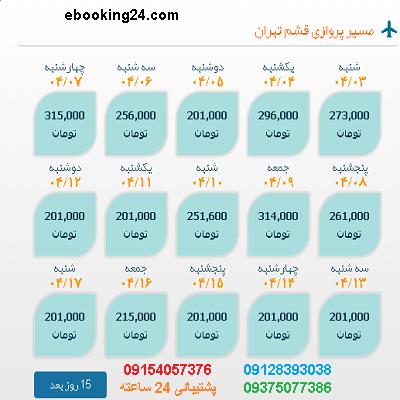 خرید بلیط قشم |بلیط هواپیما قشم به تهران |لحظه اخری قشم