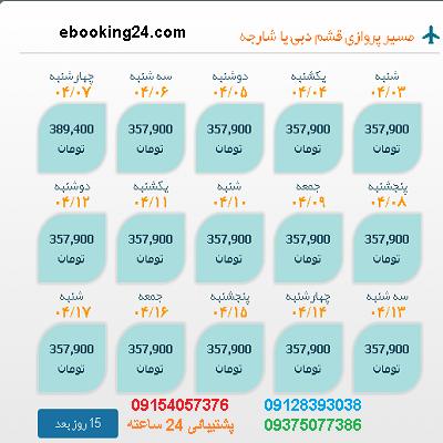 خرید بلیط قشم |بلیط هواپیما قشم به دبی |لحظه اخری قشم