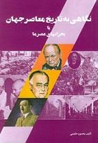 کتاب نگاهی به تاریخ معاصر جهان