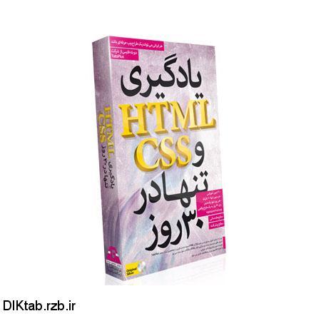 کتاب یادگیری HTML و CSS تنها در 30 روز