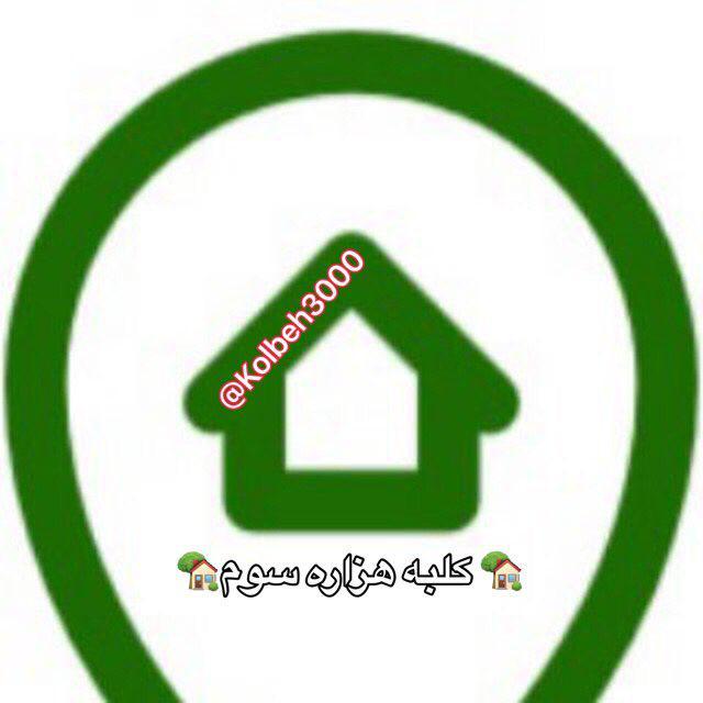 کانال تلگرام کلبه هزاره سوم