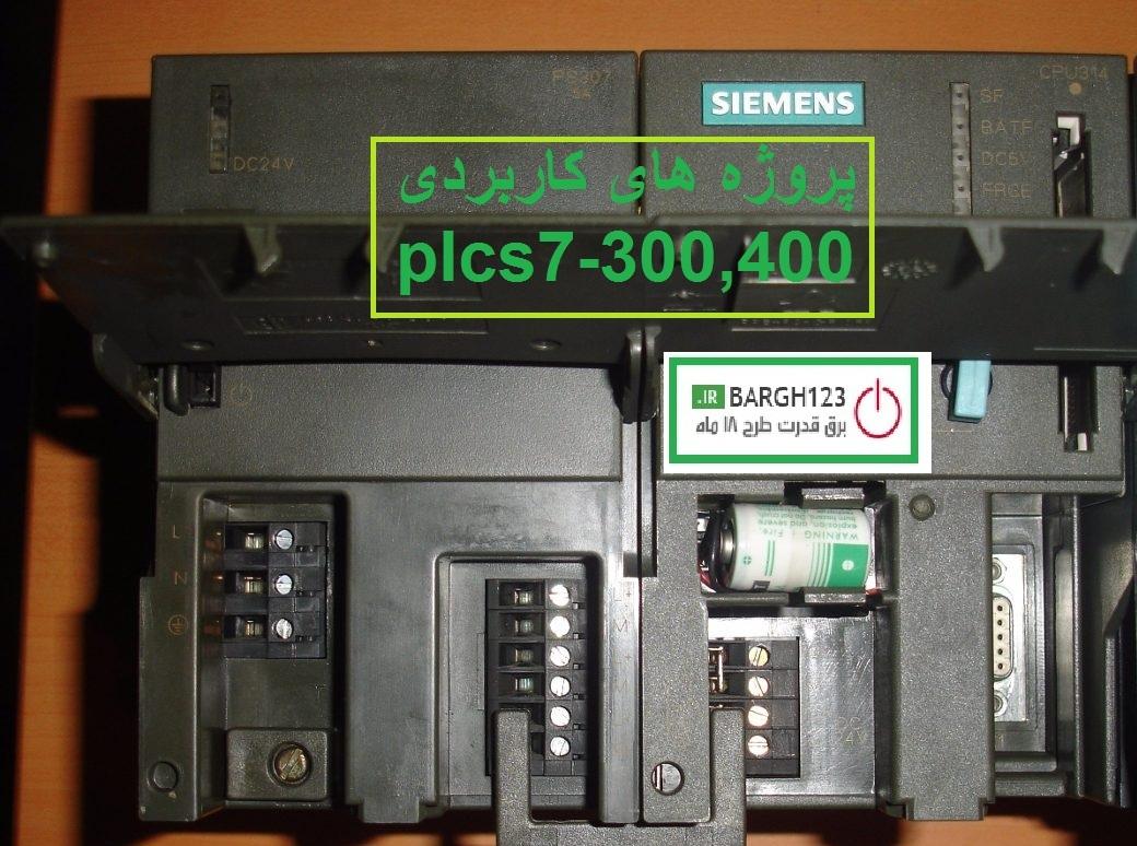 84 مثال پروژه کاربردی در سطح عالی PLC