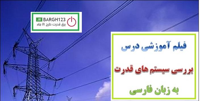 آموزش سیستم قدرت بصورت تصویری فارسی