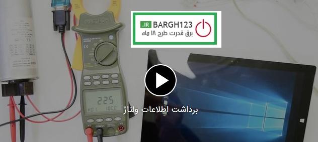 فیلم آموزشی برداشت اطلاعات ولتاژ و توان راکتیوواکتیو