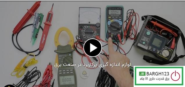 فیلم آموزشی لوازم اندازه گیری پرکاربرد در صنعت برق