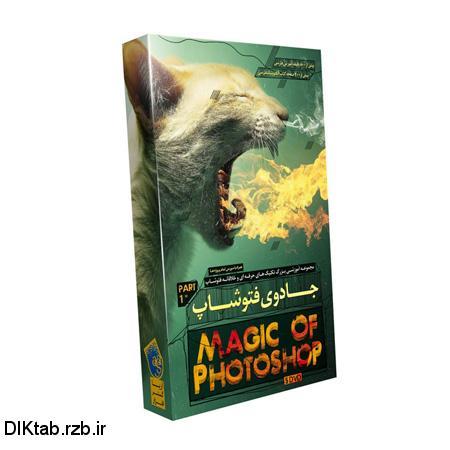 آموزش فارسی جادوی فتوشاپ - پارت 1