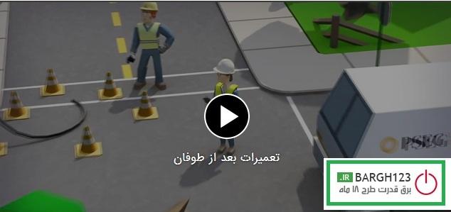فیلم آموزشی تعمیرات شبکه برق بعد از طوفان