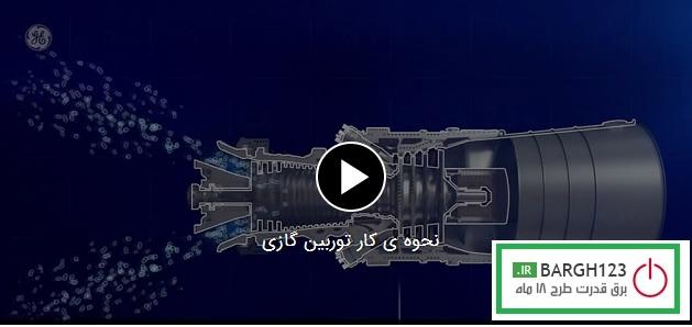 فیلم آموزشی نحوه کار کردن توربین گازی