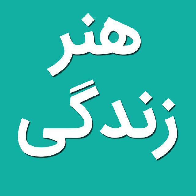 کانال تلگرام هنر زندگی روانشناسی