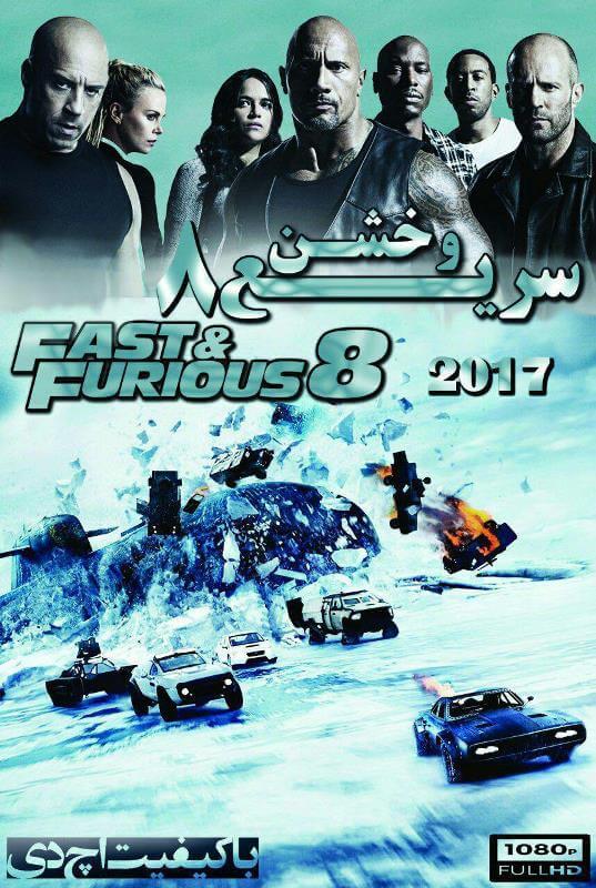 دانلود فیلم The Fate of the Furious 2017 دوبله فارسی